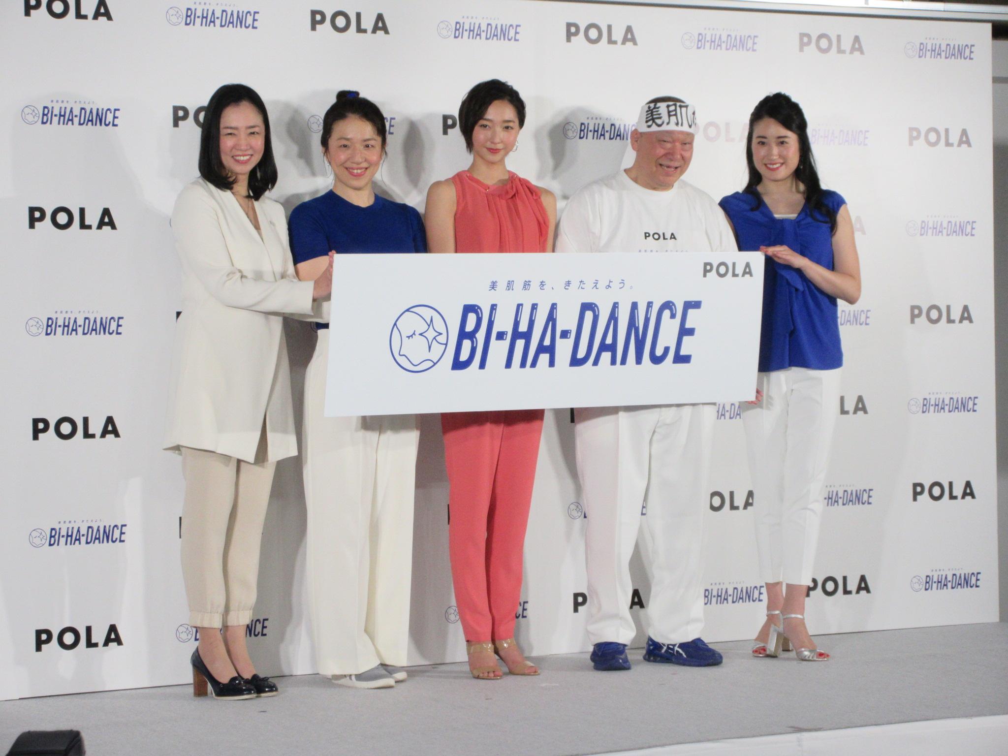ポーラ「BI-HA-DANCE」を提案/筋肉つけて美肌!?