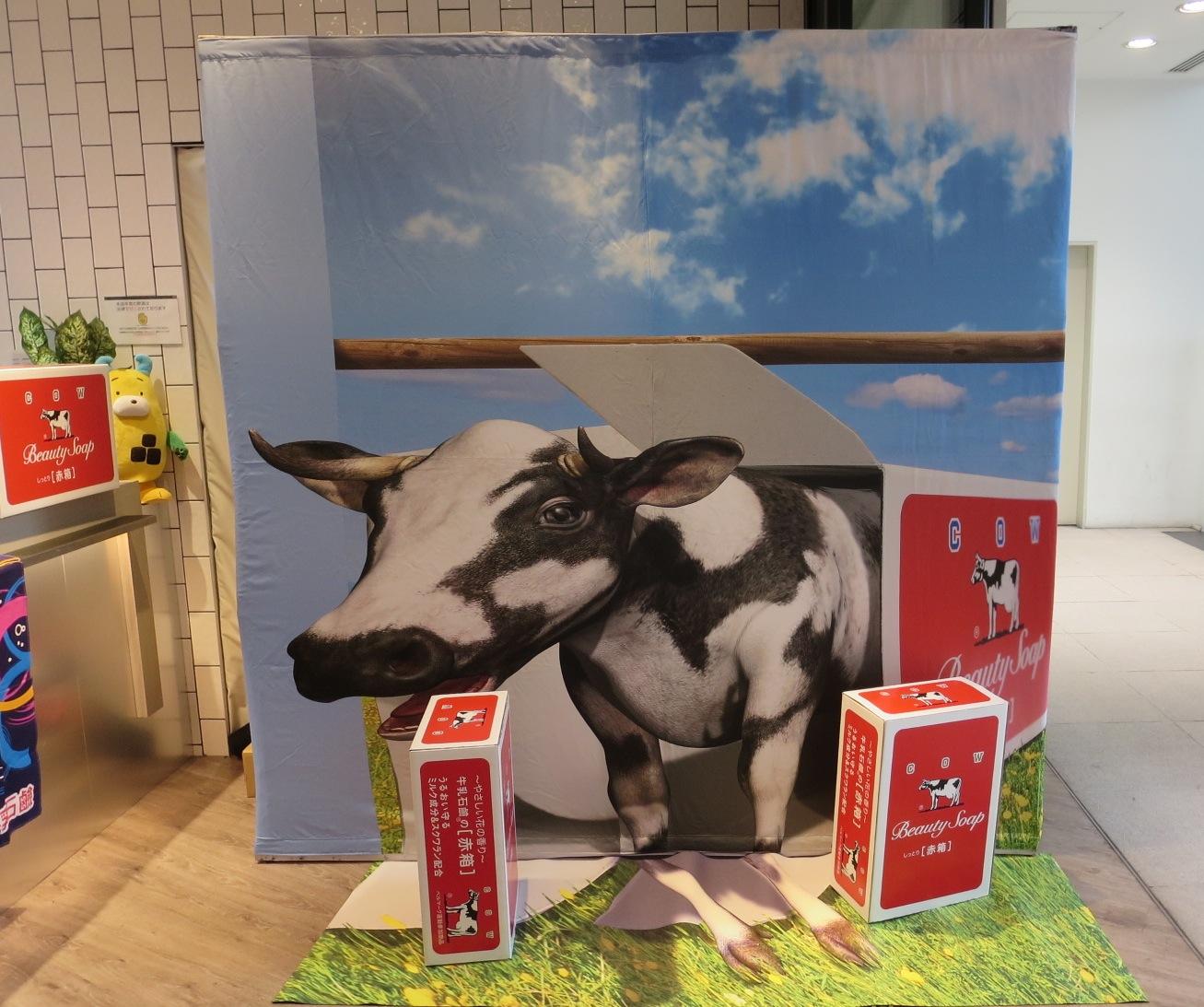 いいふろまつり2019in TOKYO/牛乳石鹸共進社が東西で