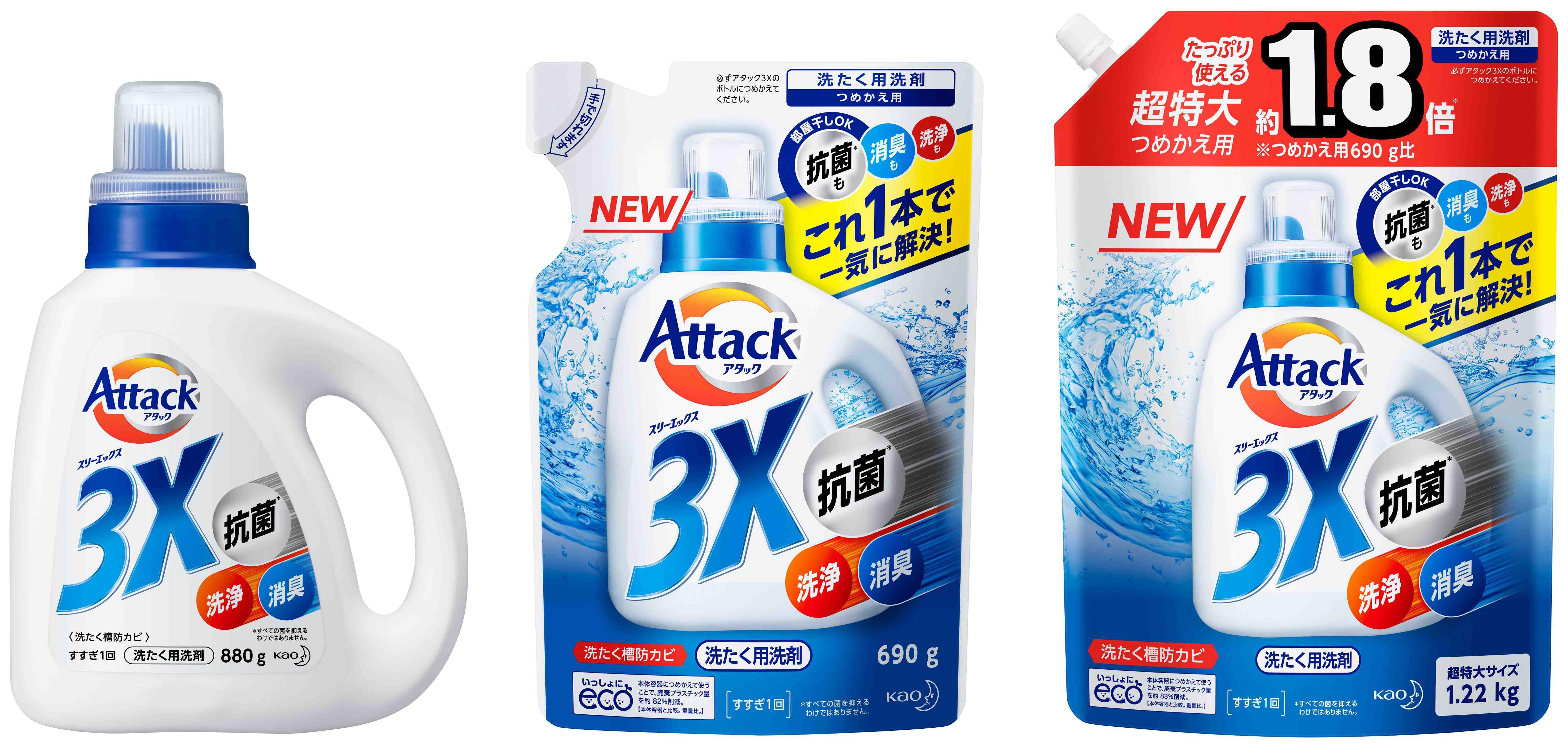 花王が「アタック3X(スリーエックス)」発売。従来の非濃縮タイプで需要開拓