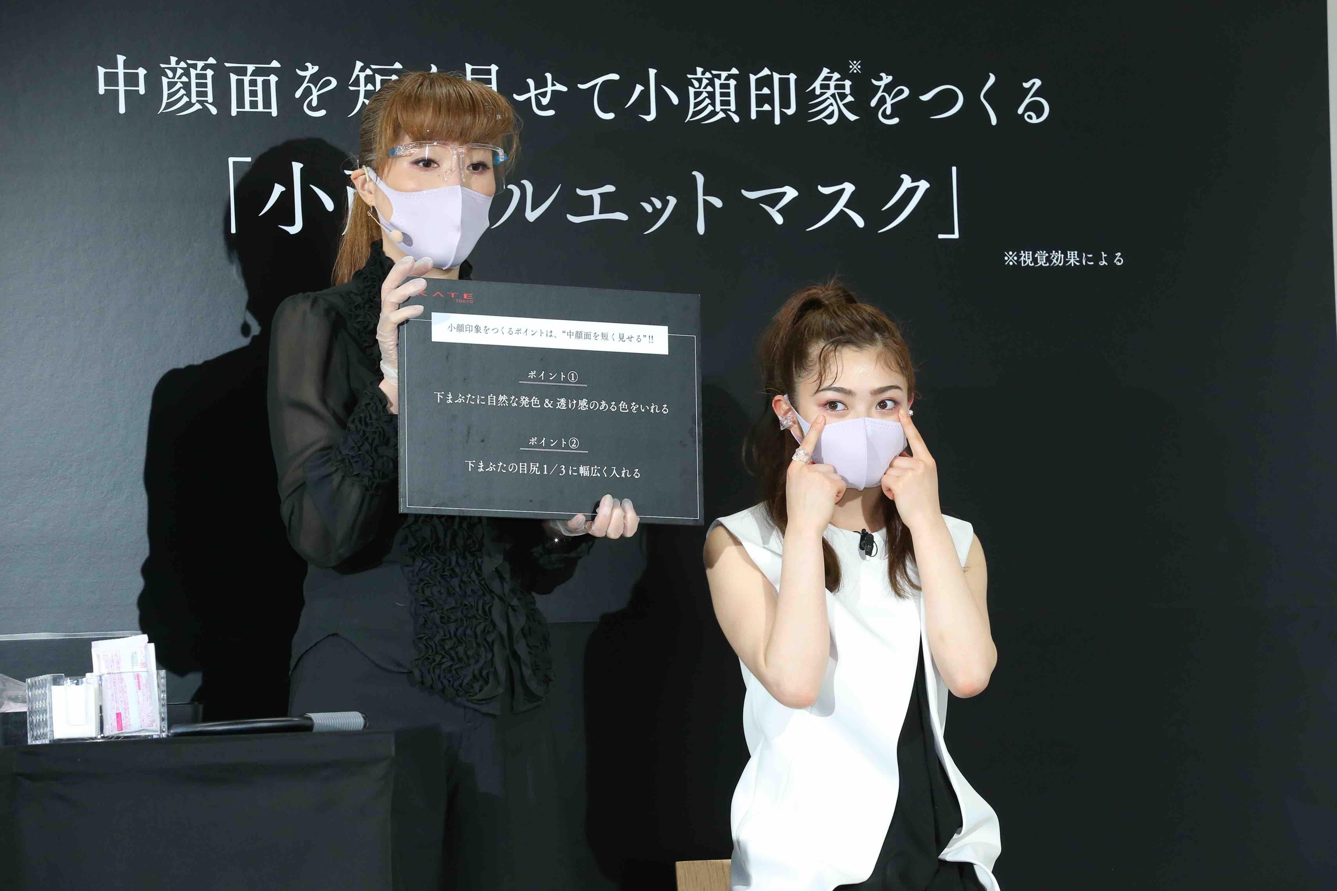 花王KATE「小顔シルエットマスク」第2弾、発表イベント