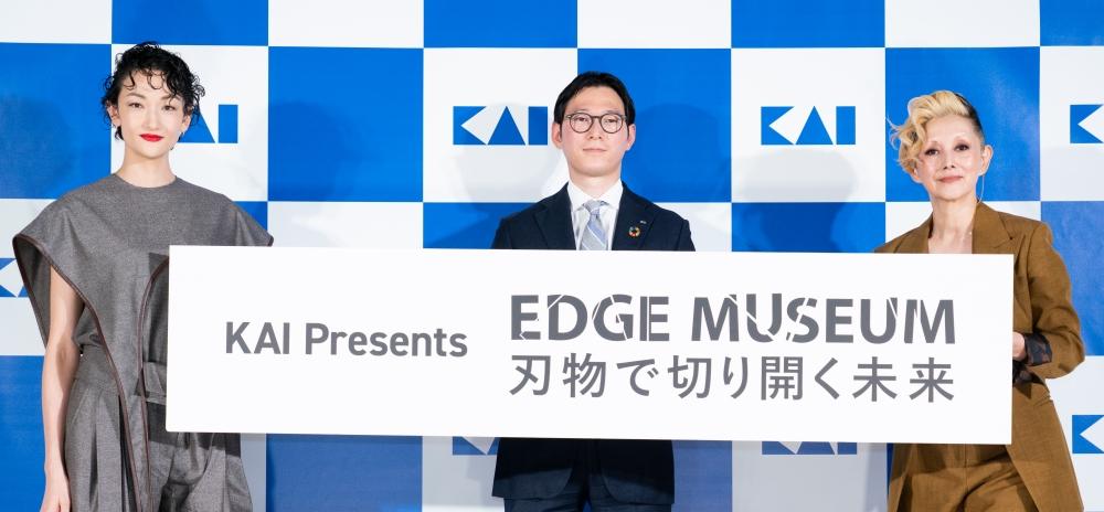 貝印が特設ウェブサイト「KAI Edge Museum」を公開