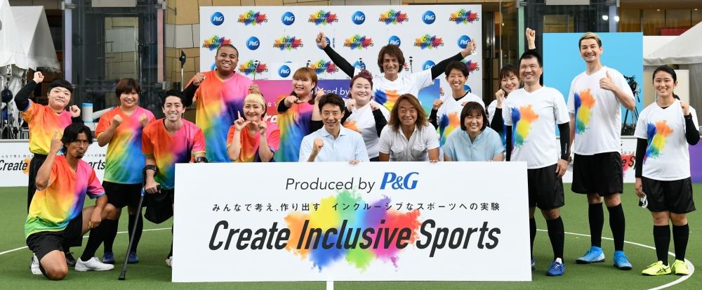P&G「インクルーシブスポーツ」開催