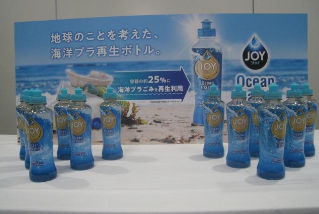 P&G「JOY OCEAN Plastic」発売!