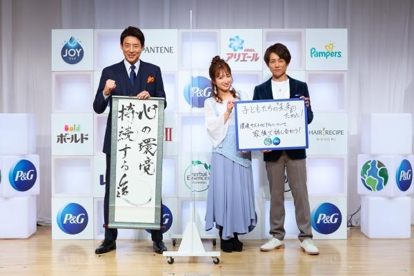 P&Gが環境サステナビリティ発表会