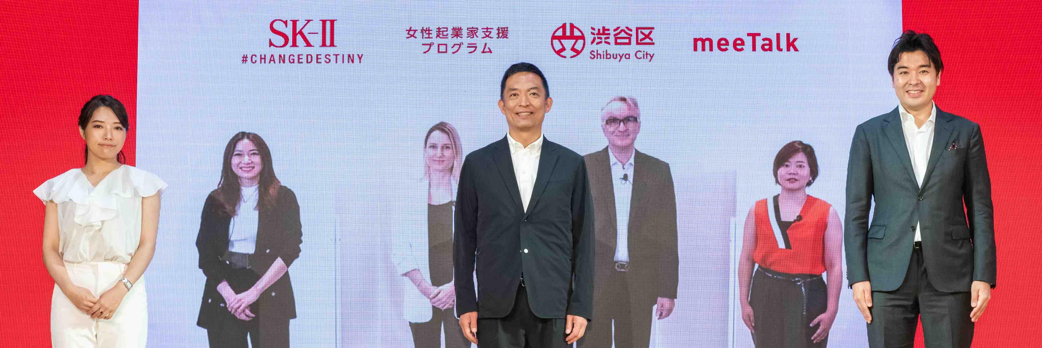 「SK-II」が渋谷区と連携して女性起業家支援