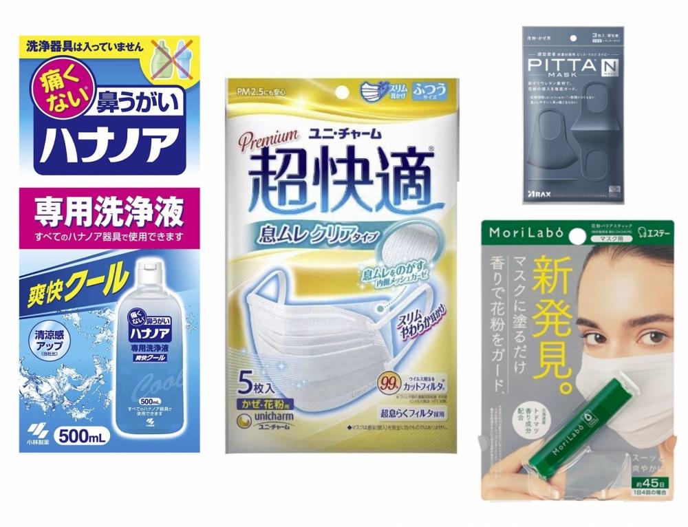 【花粉症シーズン到来】対策商品の動き活発化