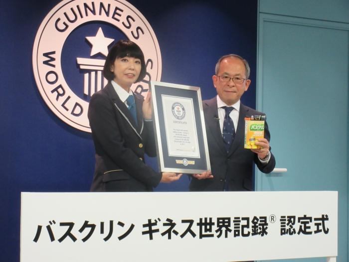 世界で一番売れた入浴剤!!/「バスクリン」がギネス世界記録認定